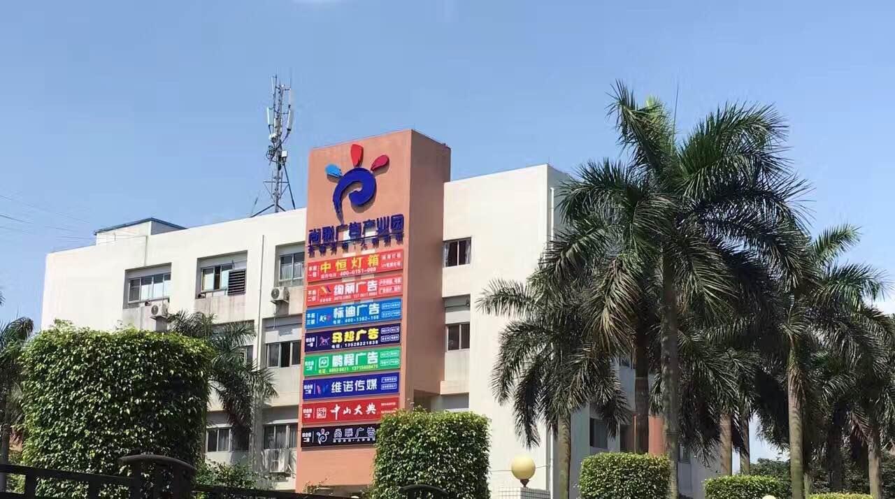 中山市尚联广告有限公司(20170602)_国际人才网_job001.cn