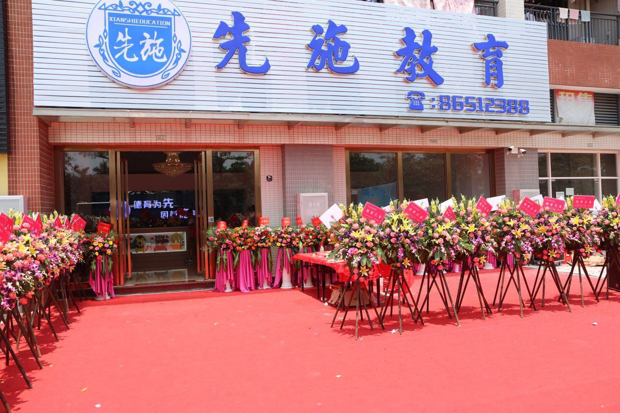 中山市板芙镇先施教育培训中心_国际人才网_job001.cn