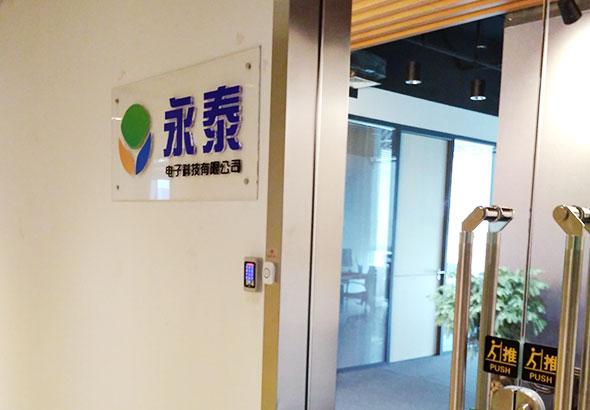 中山市永泰电子科技有限公司_才通国际人才网_job001.cn