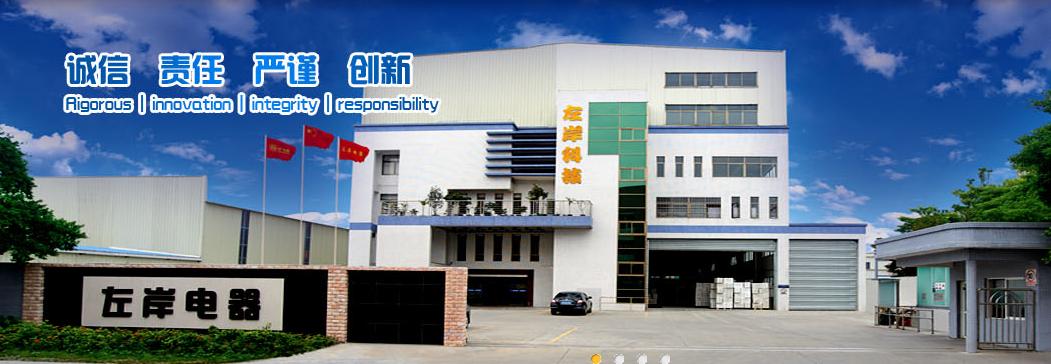 中山左岸电器科技有限公司_国际人才网_job001.cn
