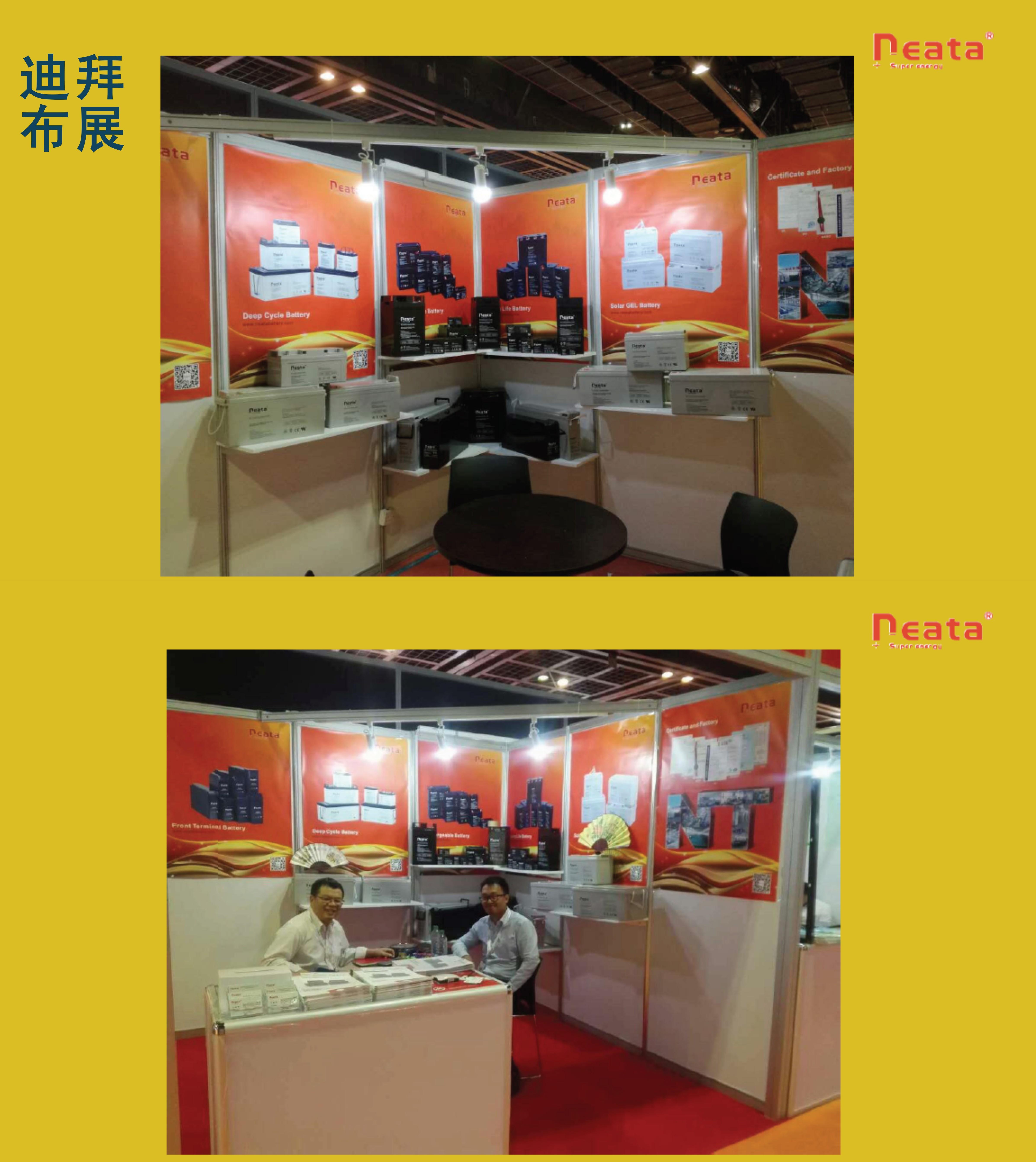 中山市能特电源科技有限公司_国际人才网_job001.cn