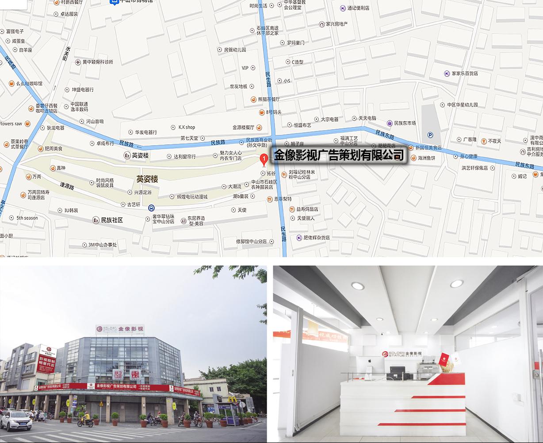 中山市金像影视广告策划有限公司_才通国际人才网_job001.cn