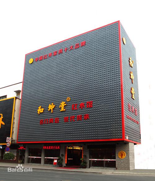 中山市和坤堂红木家具有限公司 _国际人才网_job001.cn