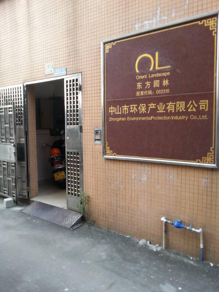 中山市环保产业有限公司 _国际人才网_job001.cn