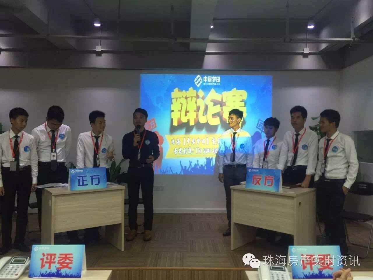 珠海横琴中居房地产投资有限公司. _国际人才网_job001.cn