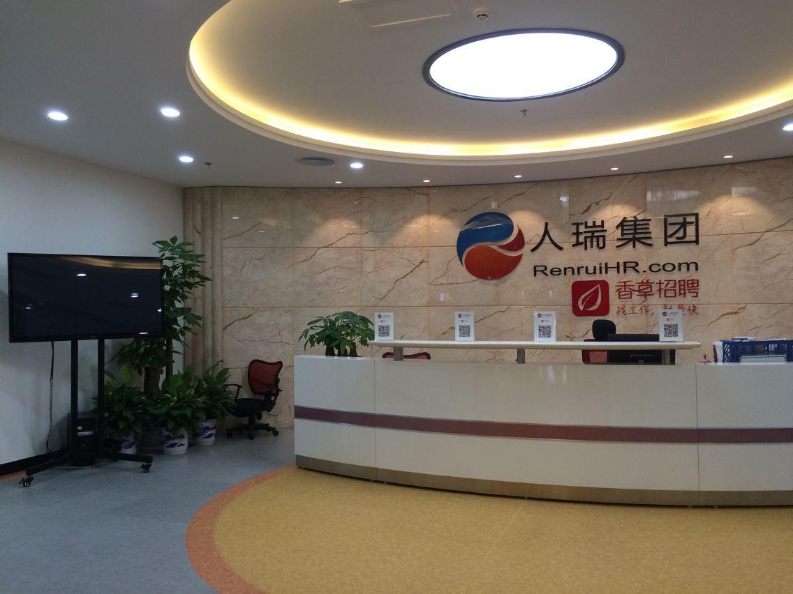 广州人瑞人力资源服务有限公司_国际人才网_job001.cn