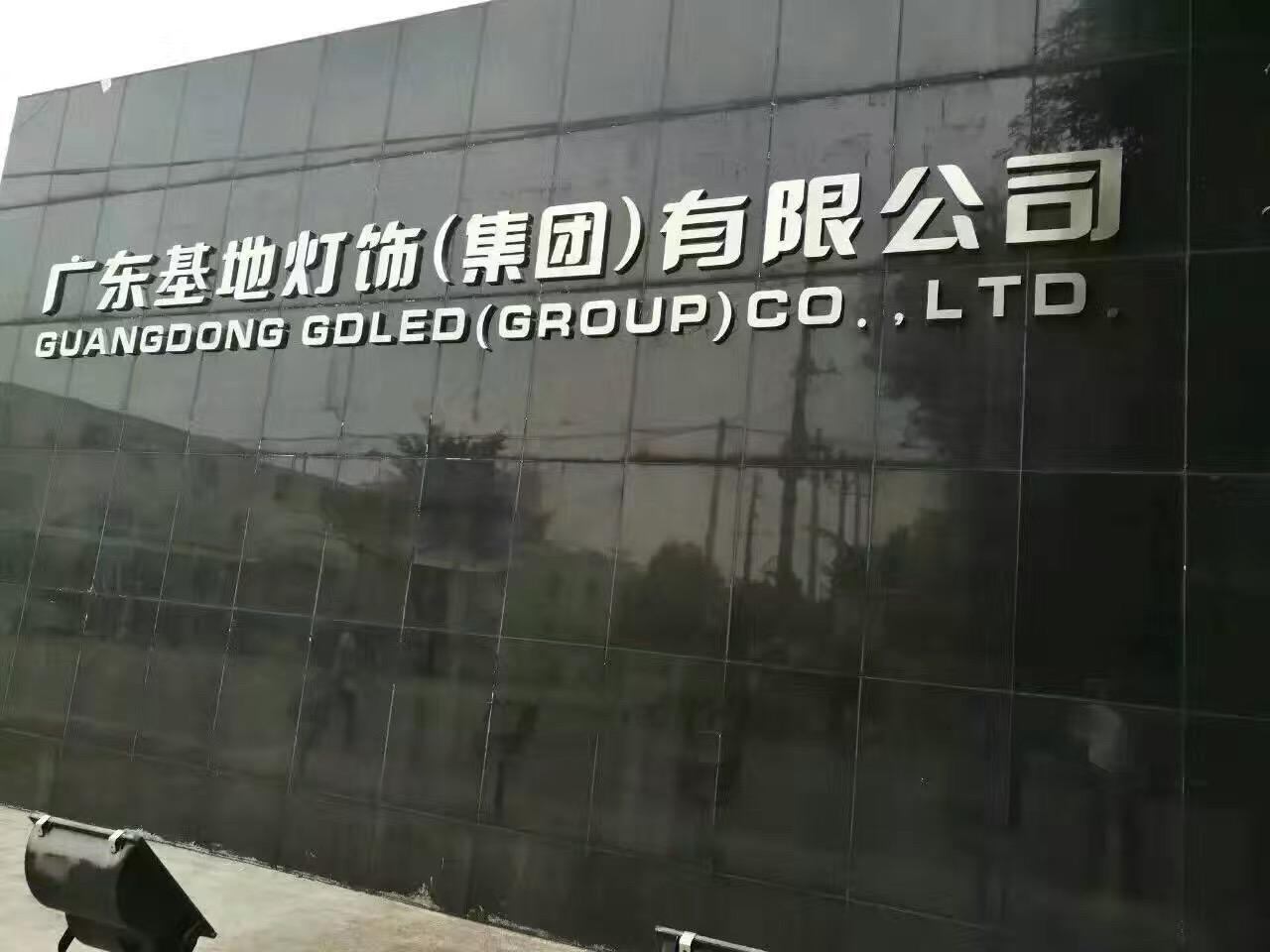中山市基地灯饰有限公司_国际人才网_job001.cn