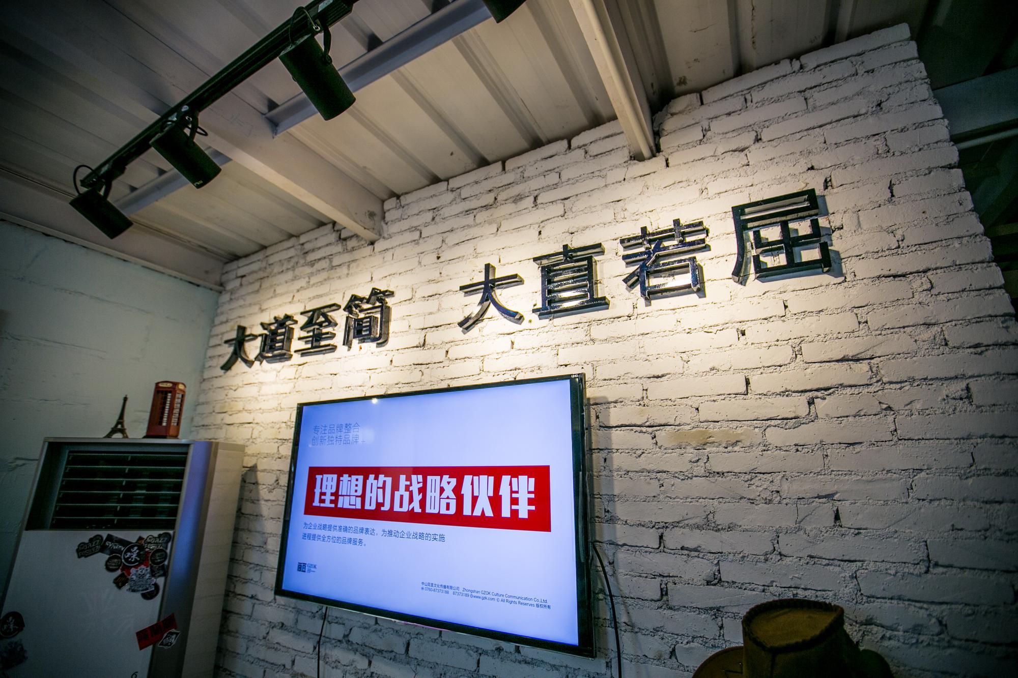 中山简直文化传播有限公司_才通国际人才网_job001.cn