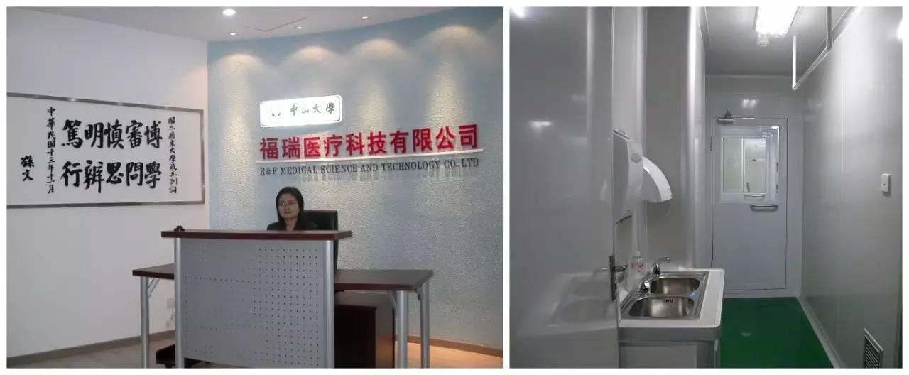广州中达福瑞医疗科技有限公司_国际人才网_job001.cn