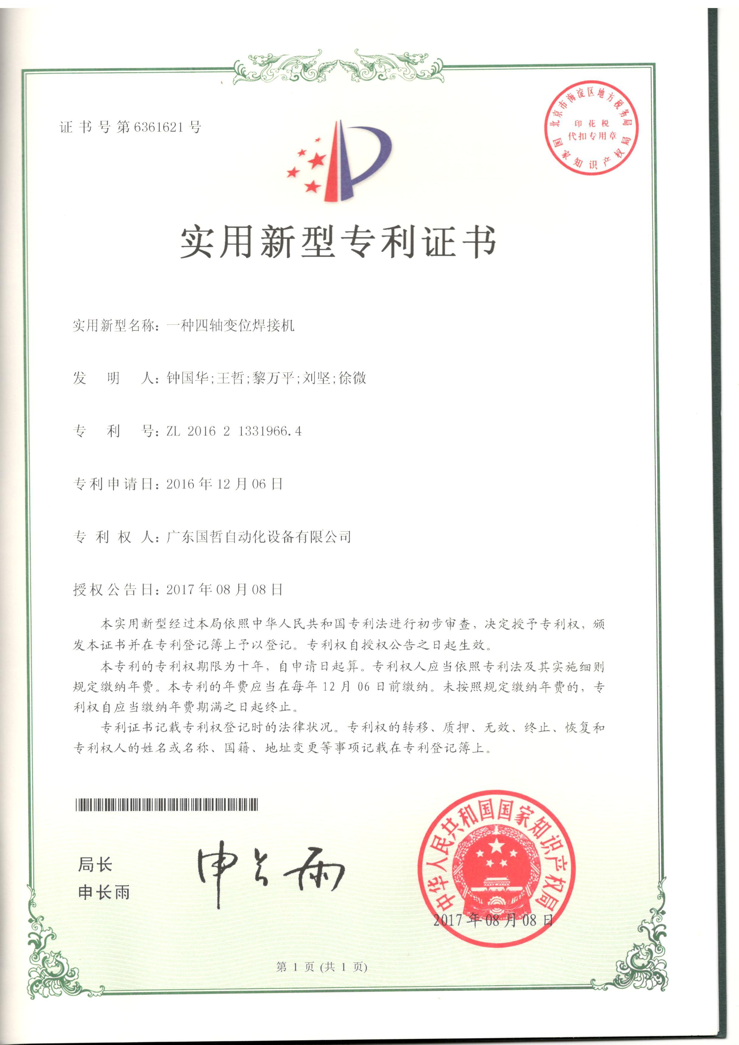 广东国哲自动化设备有限公司._国际人才网_job001.cn