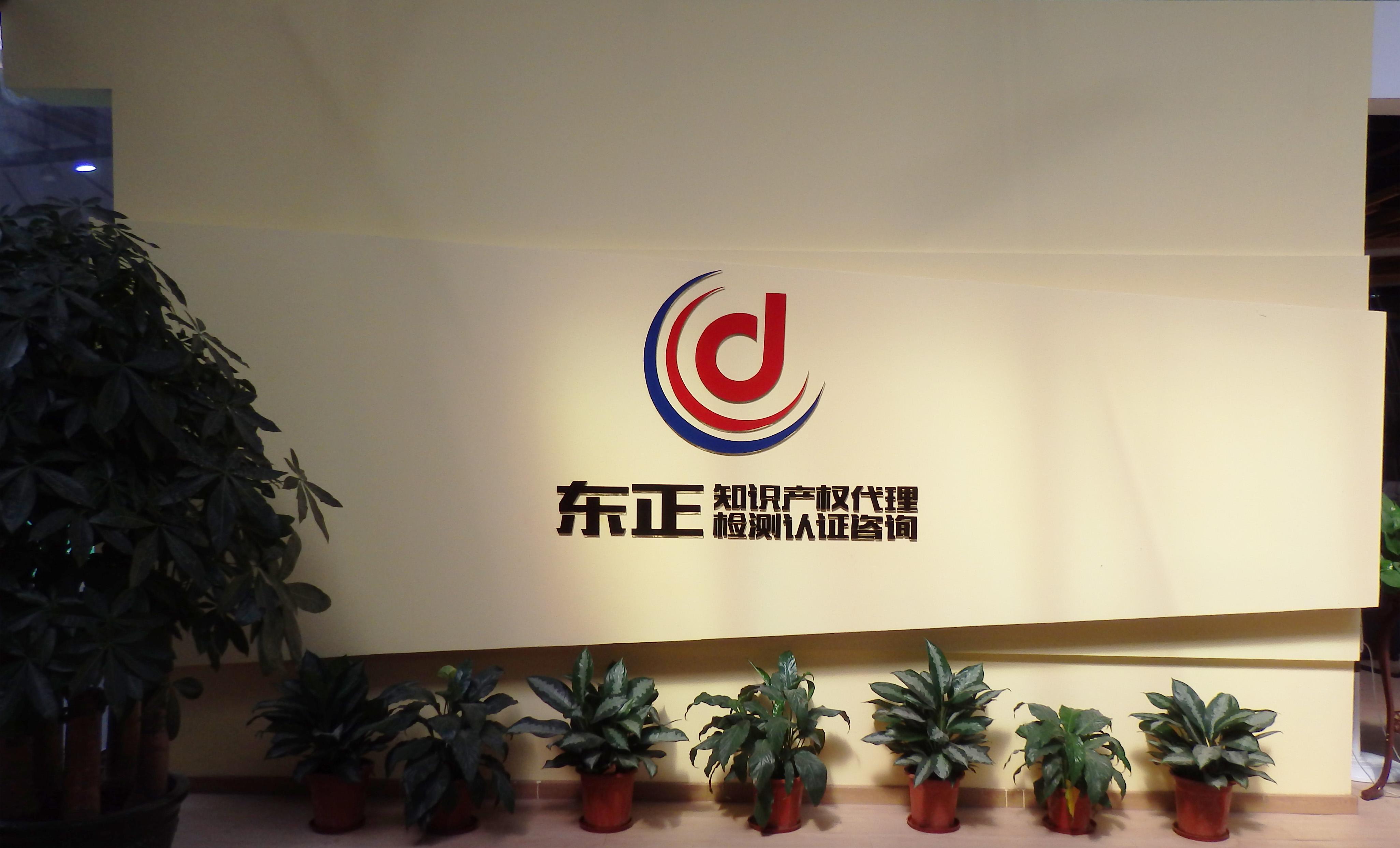 中山市东正检测技术服务有限公司 _才通国际人才网_job001.cn