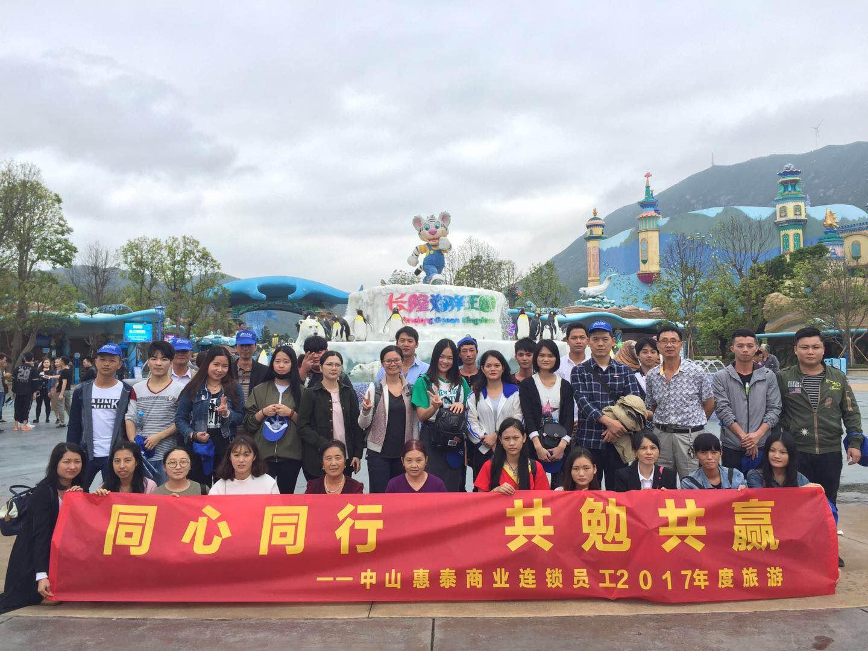 惠泰商业连锁_才通国际人才网_job001.cn