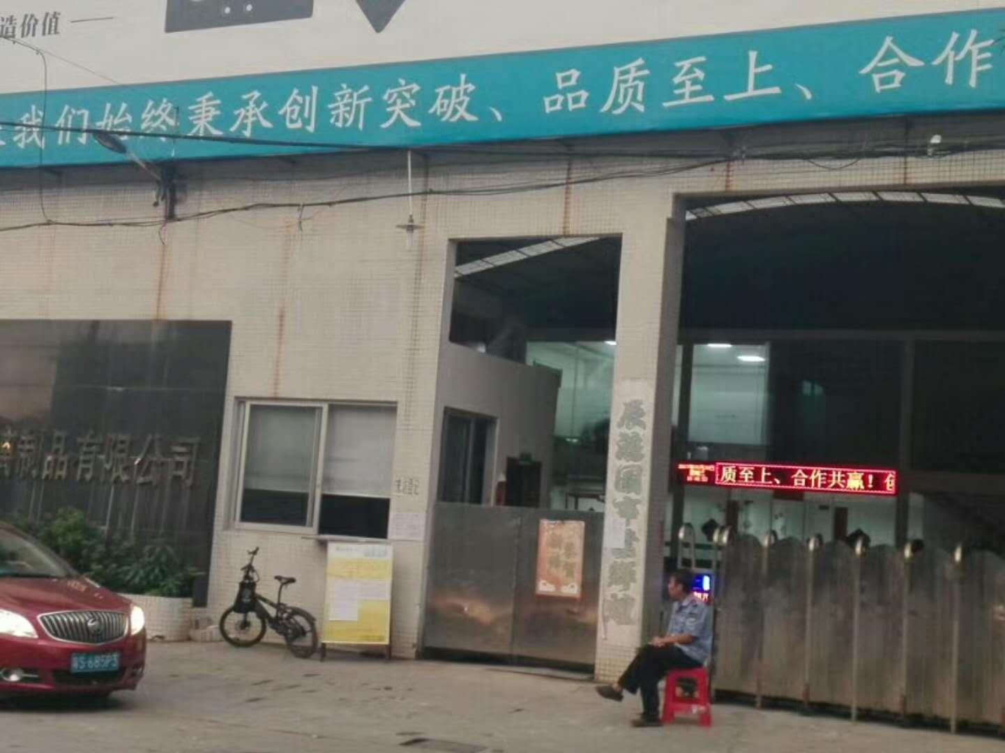 中山市吉利玻璃制品有限公司_国际人才网_job001.cn
