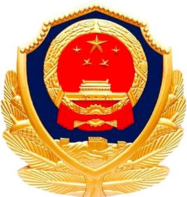 中山市公安局三角分局_国际人才网_job001.cn