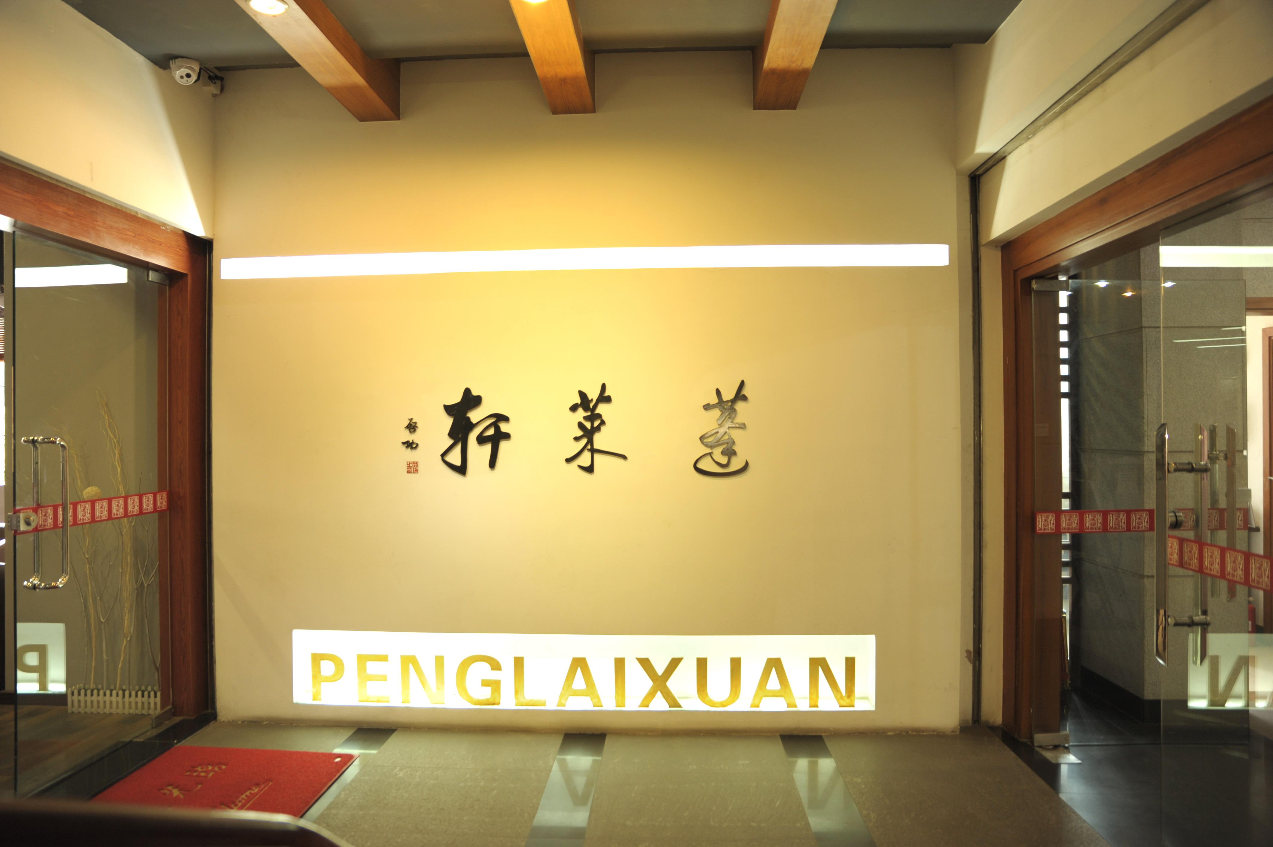 江门市蓬莱轩艺术馆_才通国际人才网_job001.cn