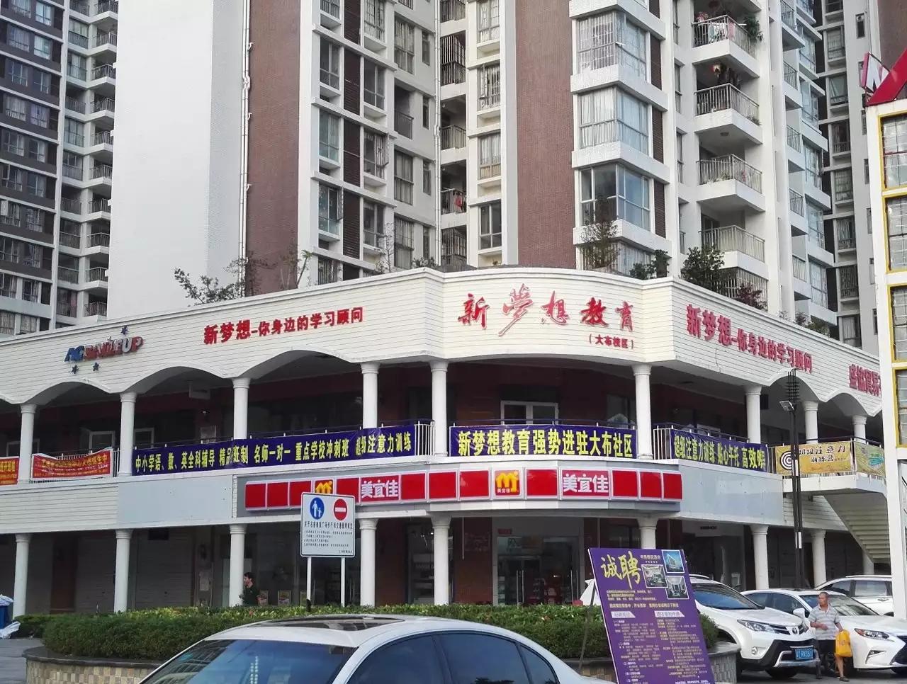 中山市三乡镇新萌想教育培训中心_才通国际人才网_job001.cn