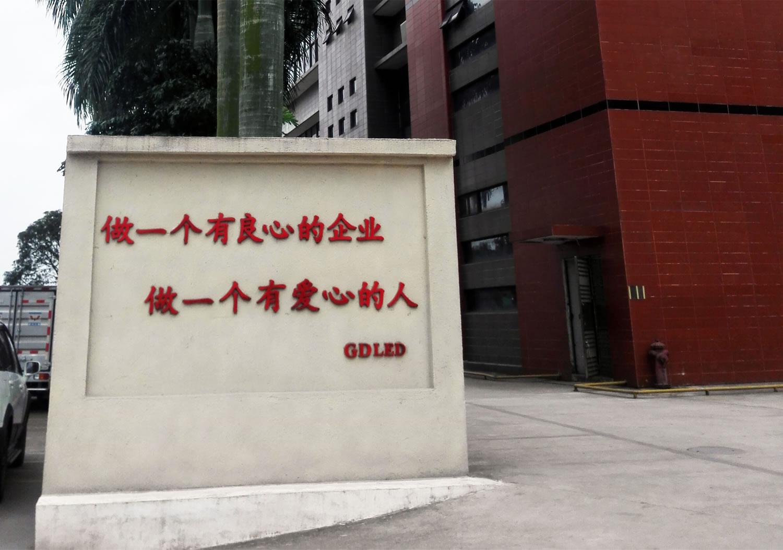 广东基地灯饰有限公司 _才通国际人才网_job001.cn
