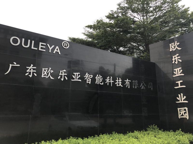 广东欧乐亚智能科技有限公司 _才通国际人才网_job001.cn