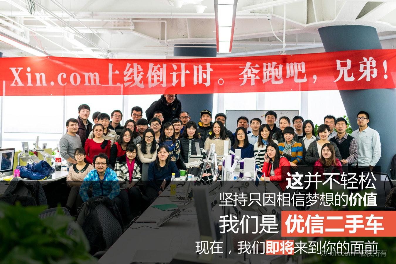 优信集团 _才通国际人才网_job001.cn