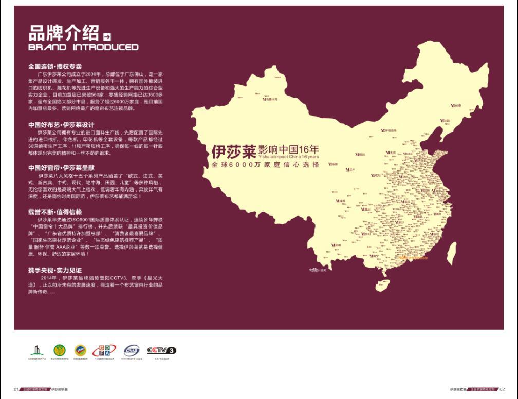 中山市三乡镇伊仕利家具店_才通国际人才网_job001.cn