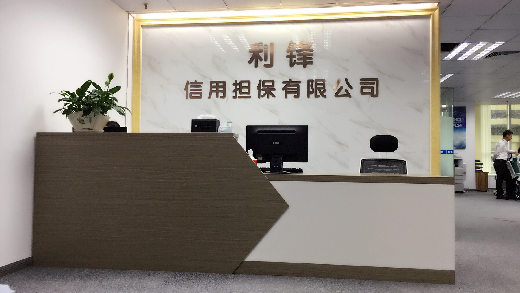 中山市利锋信用担保有限公司_国际人才网_job001.cn
