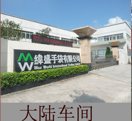 中山市纬盛手袋贸易有限公司_国际人才网_job001.cn