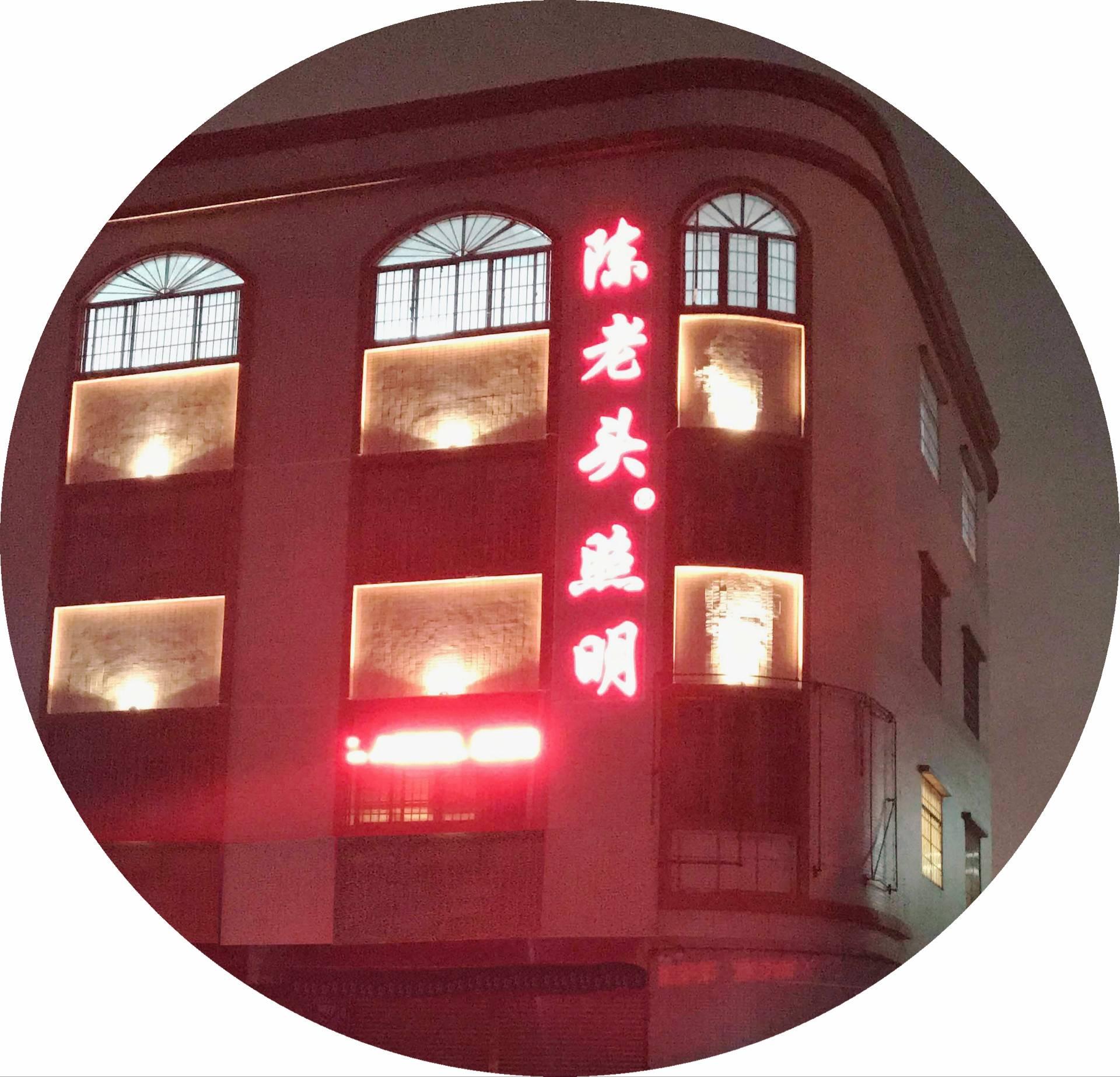 中山市胜景照明科技有限公司_国际人才网_job001.cn