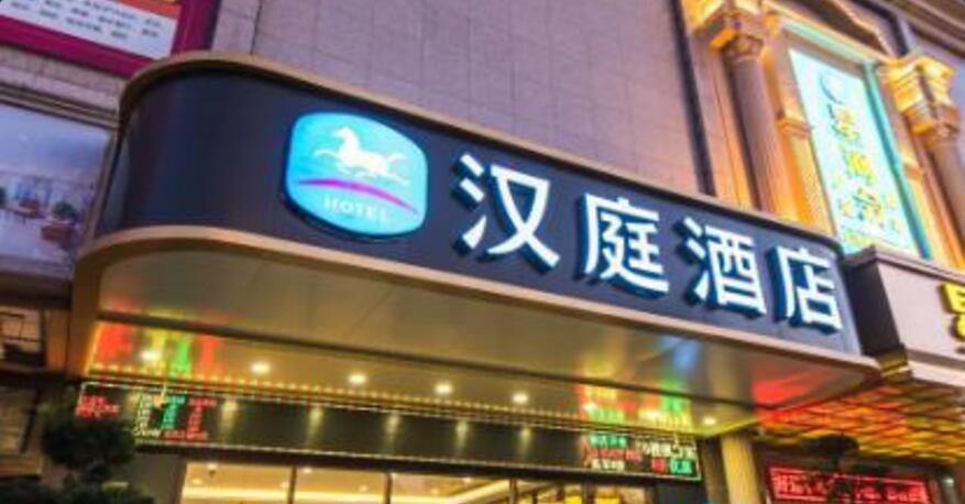 中山市恒益假日酒店有限公司(汉庭酒店)_国际人才网_job001.cn
