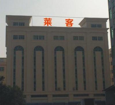 中山市横栏镇同集照明电器厂_才通国际人才网_job001.cn