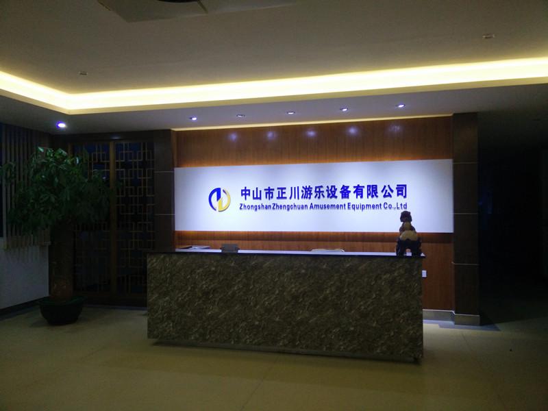 中山市正川游乐设备有限公司_才通国际人才网_job001.cn