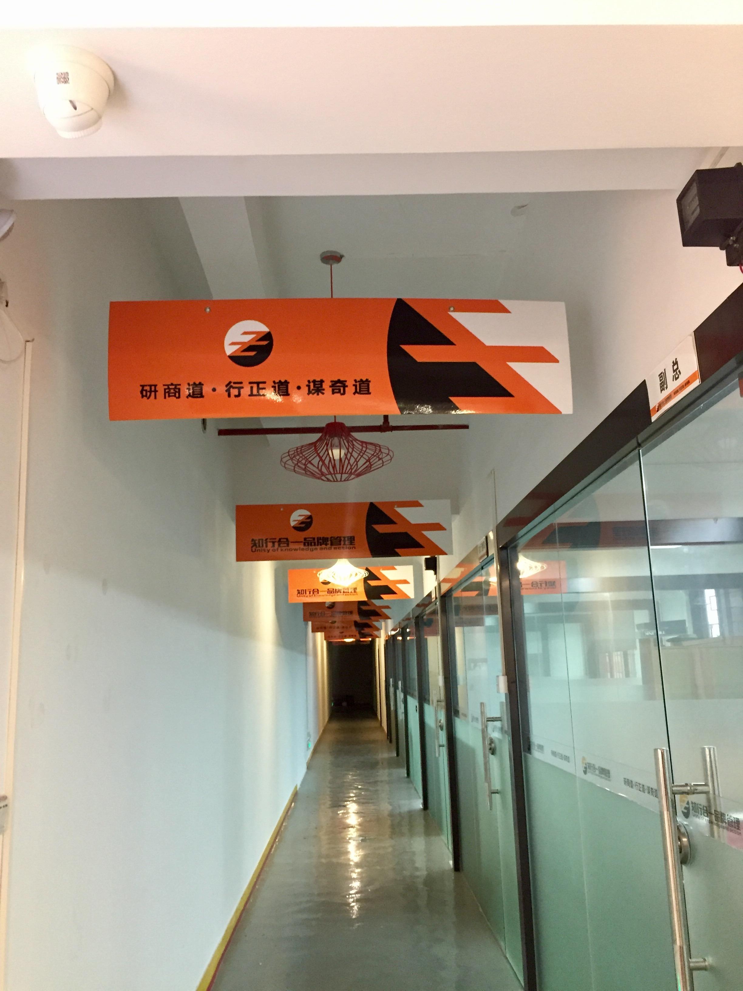 珠海知行合一品牌管理有限公司中山办事处 _才通国际人才网_job001.cn