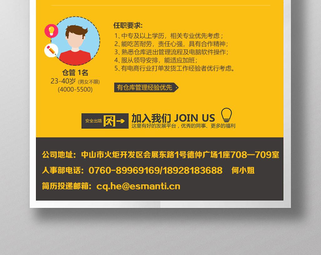 中山埃斯漫特电子商务有限公司(Esmanti.cn)_国际人才网_job001.cn
