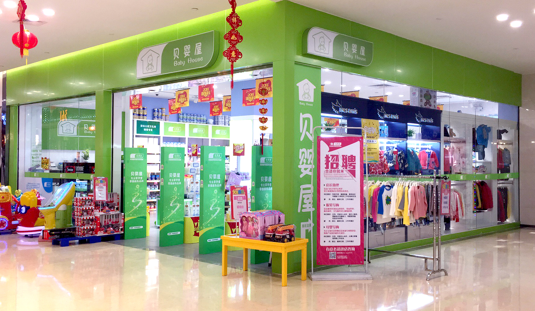 中山市贝婴屋百货有限公司_才通国际人才网_job001.cn