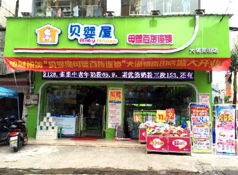 中山市贝婴屋百货有限公司_国际人才网_job001.cn