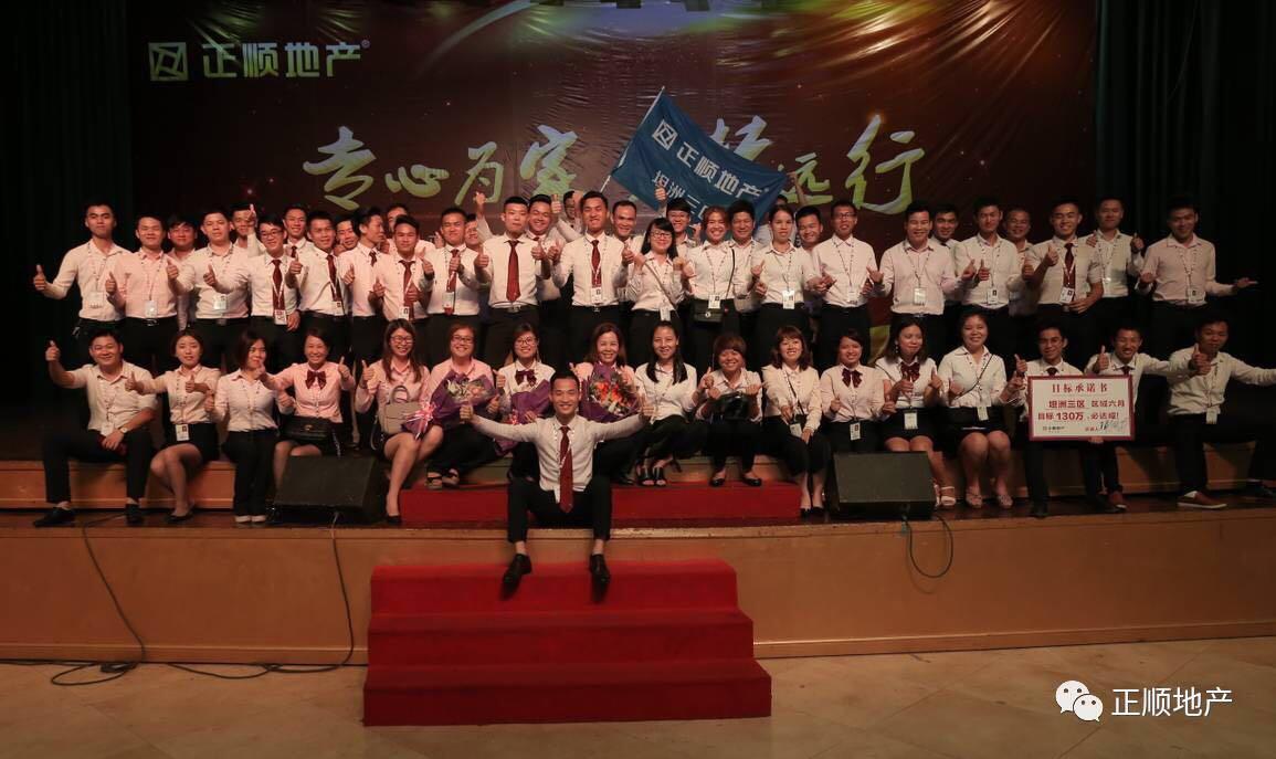 中山正顺房地产中介服务有限公司_才通国际人才网_job001.cn