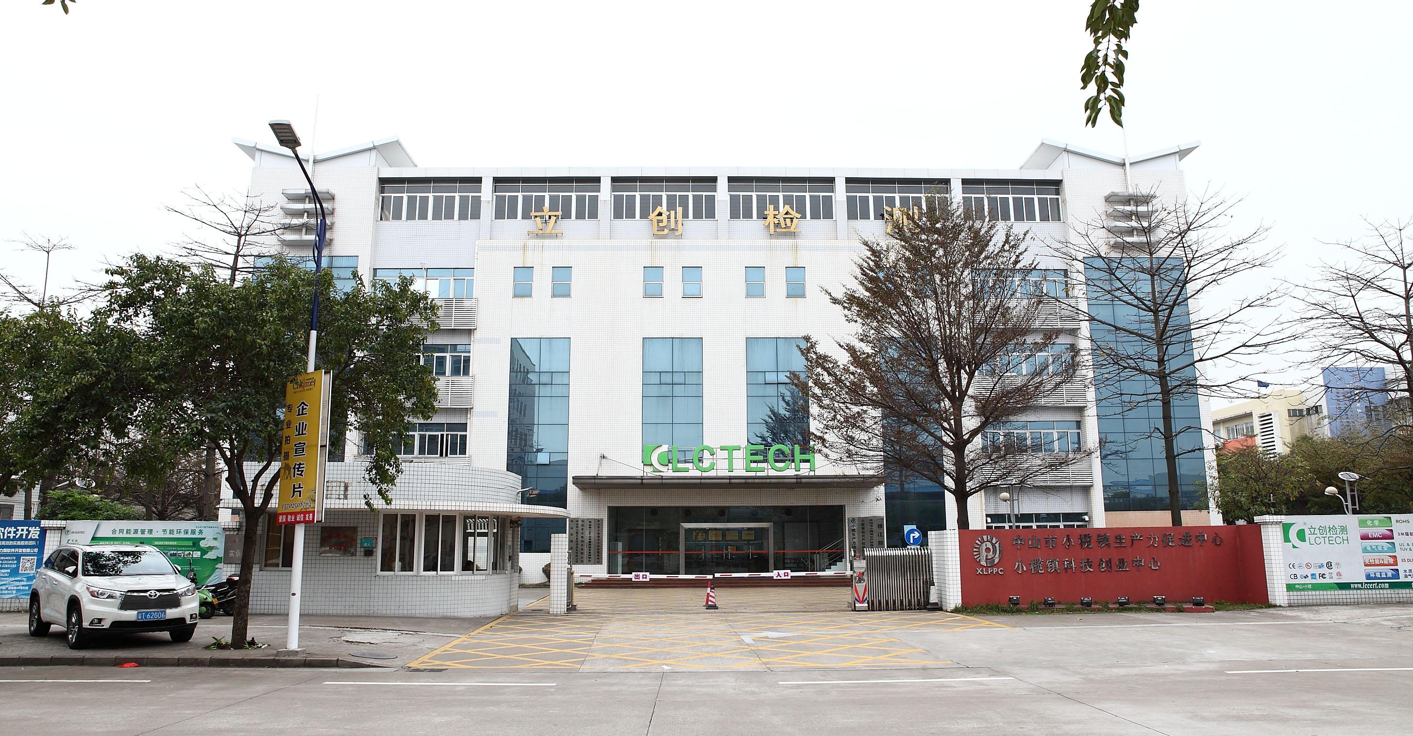 中山市立创检测技术服务有限公司_国际人才网_job001.cn