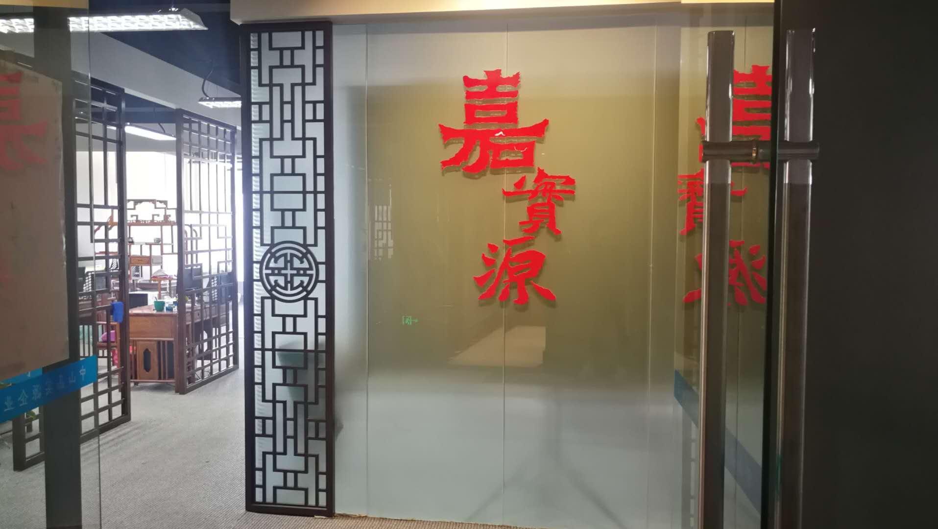中山嘉实源企业管理有限公司_才通国际人才网_job001.cn
