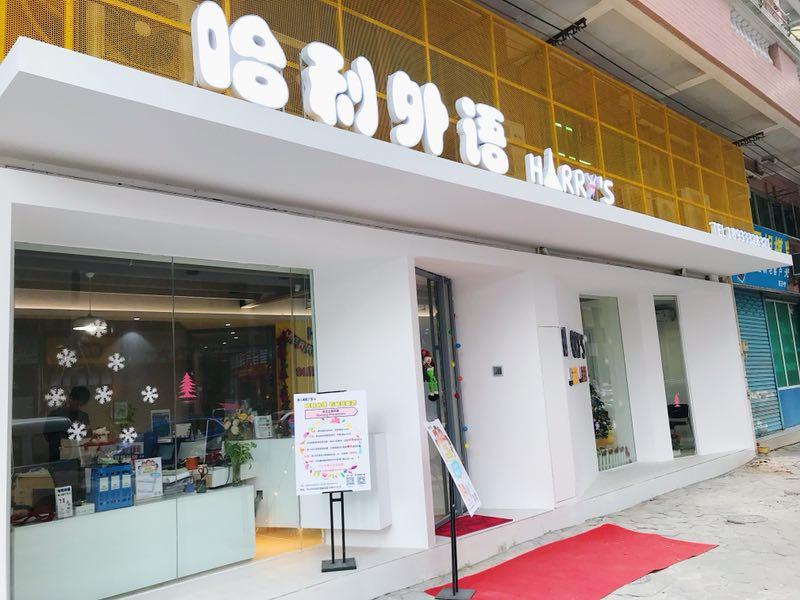 中山市东区哈利外语培训中心_才通国际人才网_job001.cn