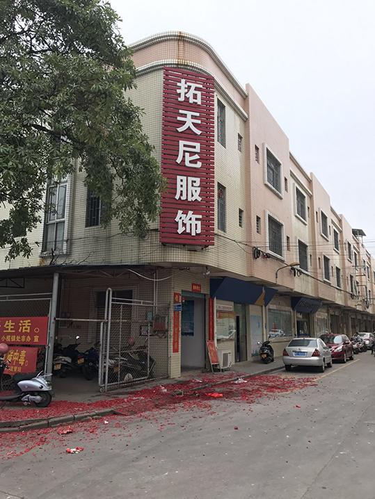 中山市小榄镇拓天尼制衣厂_国际人才网_job001.cn