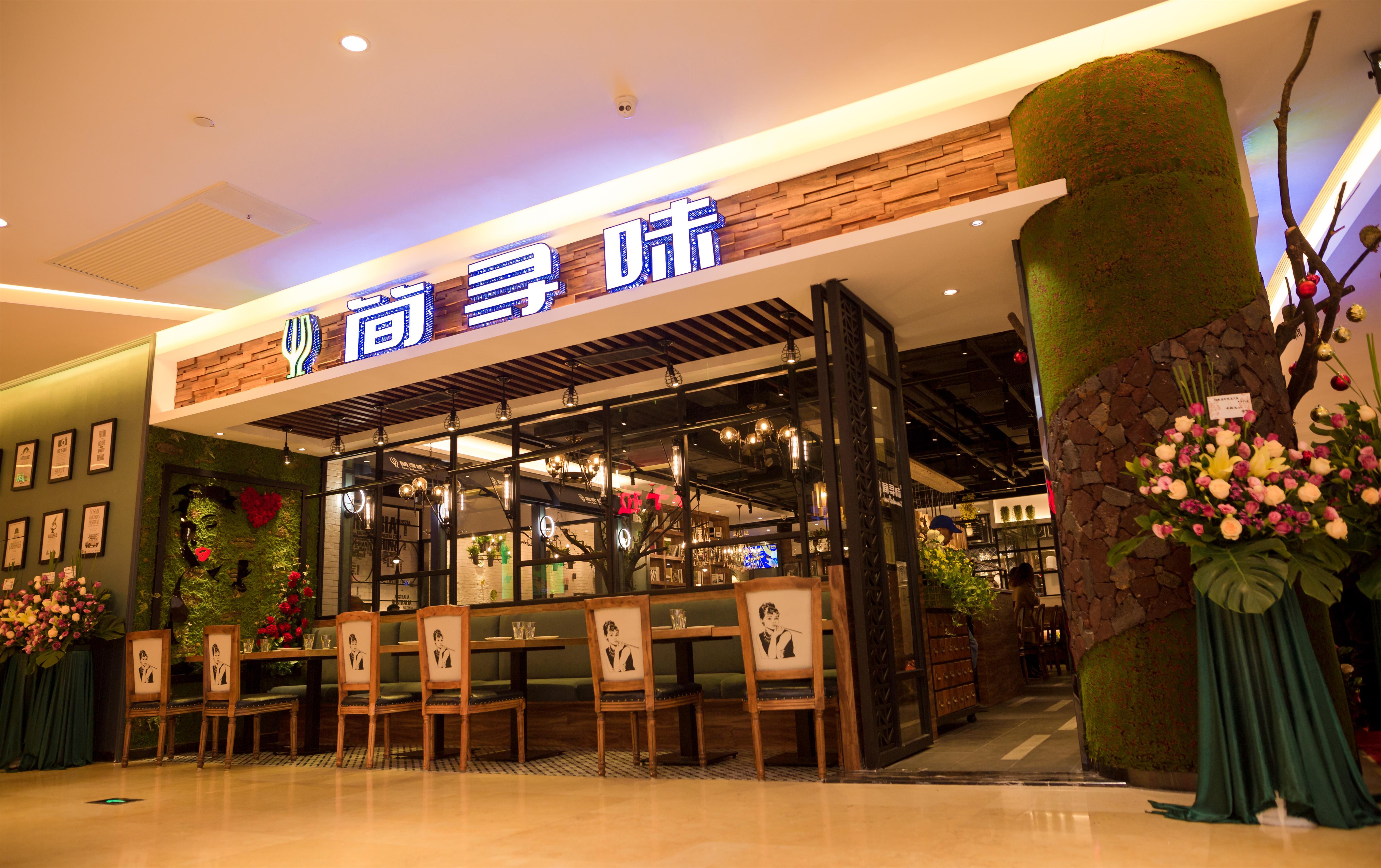 中山市简寻味餐饮管理有限公司_才通国际人才网_job001.cn