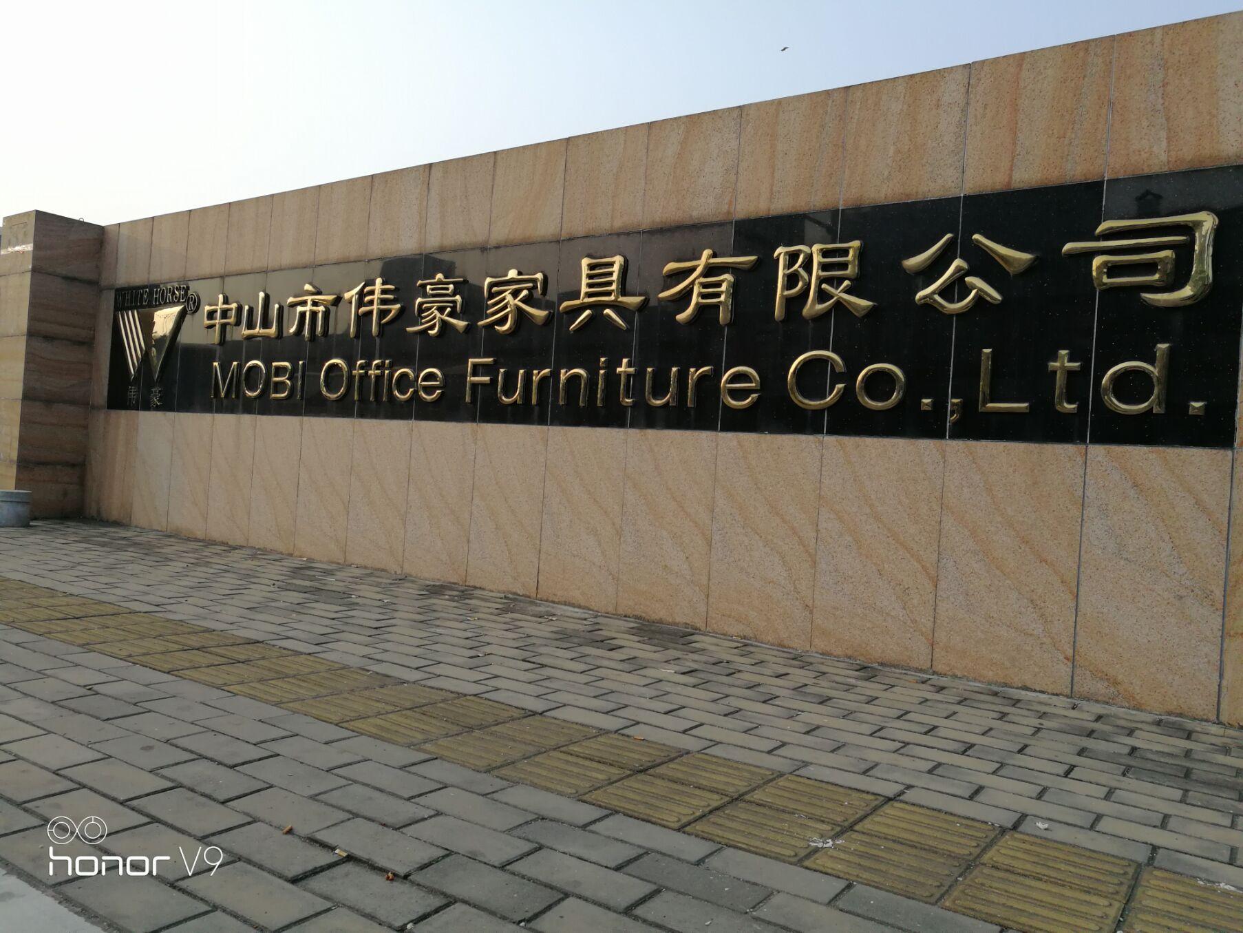 中山市伟豪家具有限公司_才通国际人才网_job001.cn