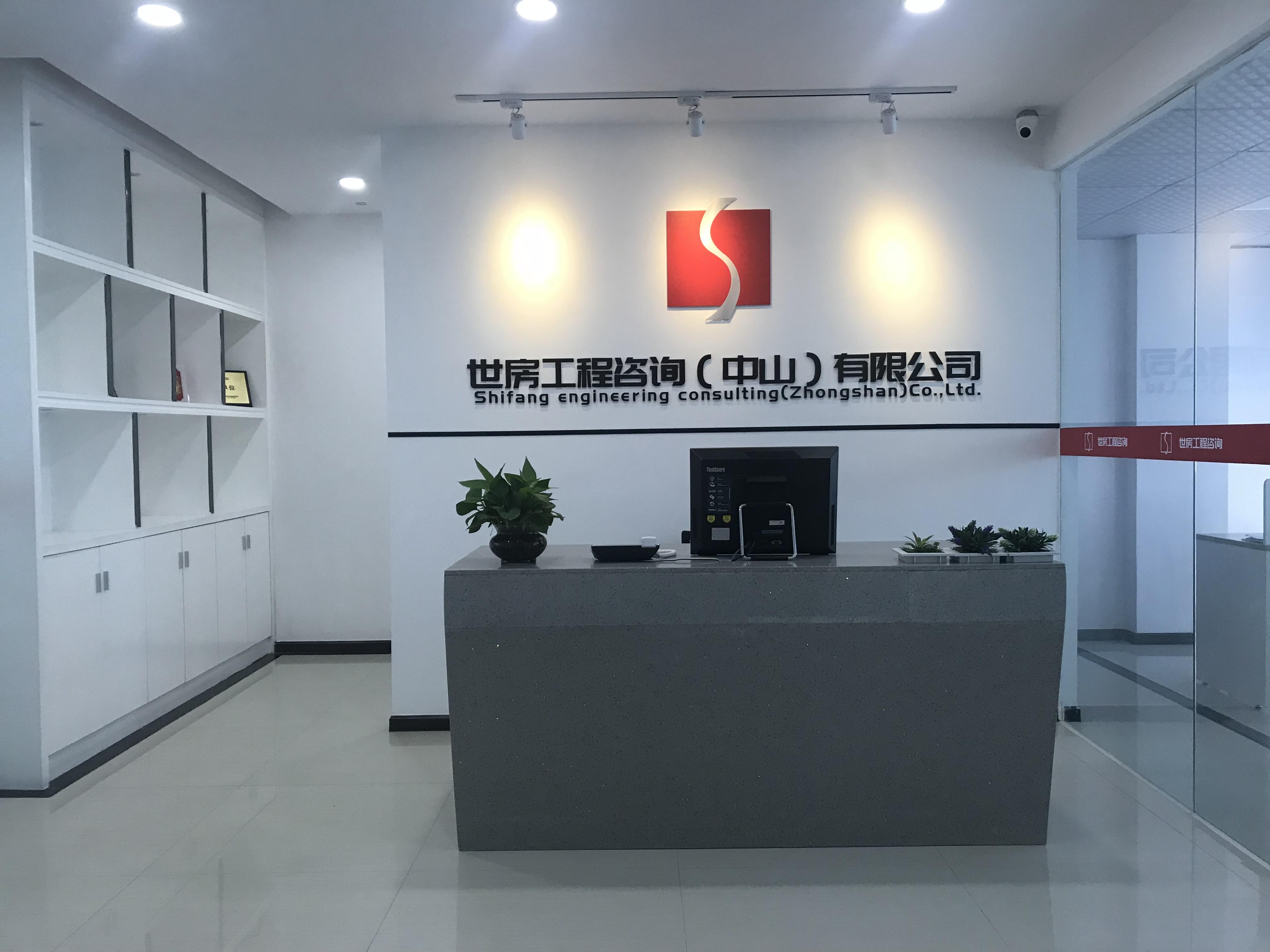 世房工程咨询(中山)有限公司_才通国际人才网_job001.cn
