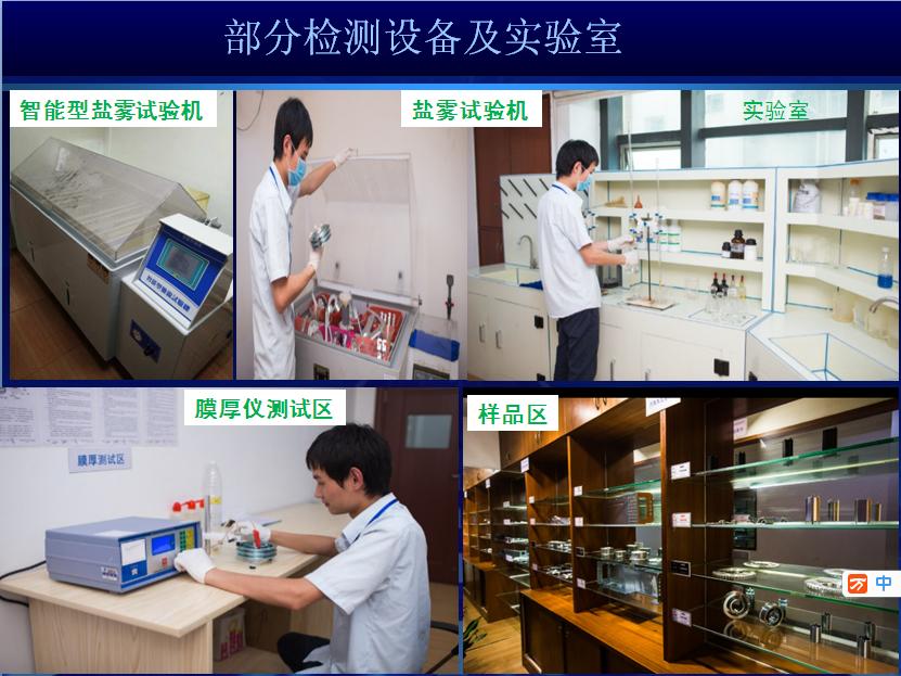 中山市奥祥金属表面处理有限公司_才通国际人才网_job001.cn