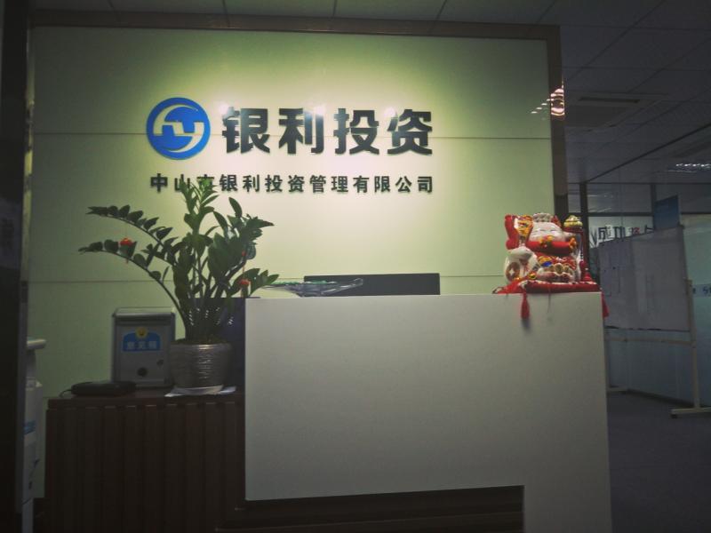 中山市银利投资管理有限公司_才通国际人才网_job001.cn