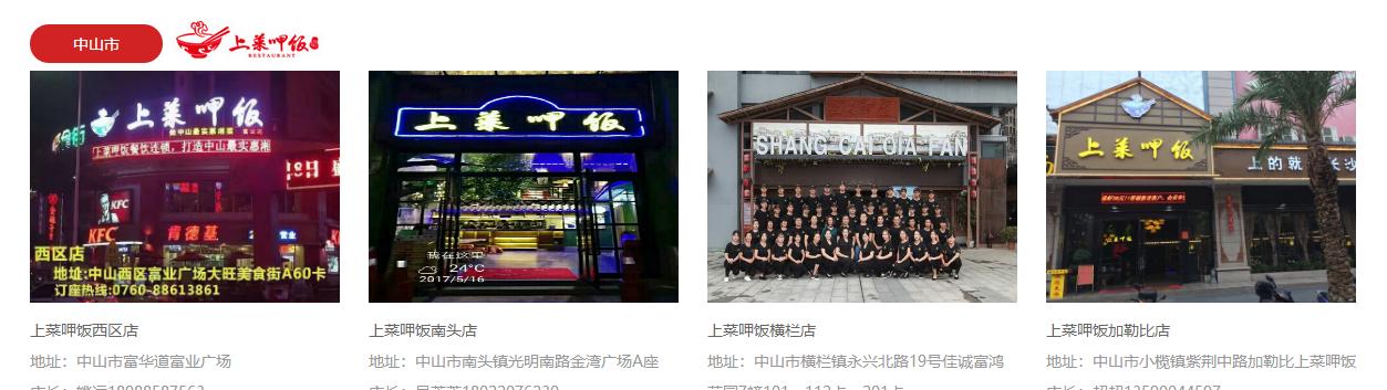 中山市上菜呷饭餐饮管理有限公司_才通国际人才网_job001.cn