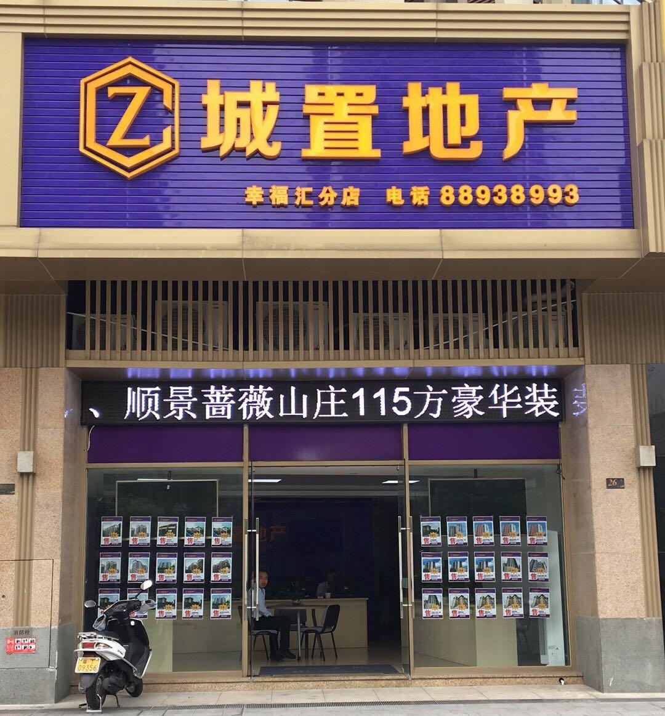 中山市城置地产有限公司_才通国际人才网_job001.cn