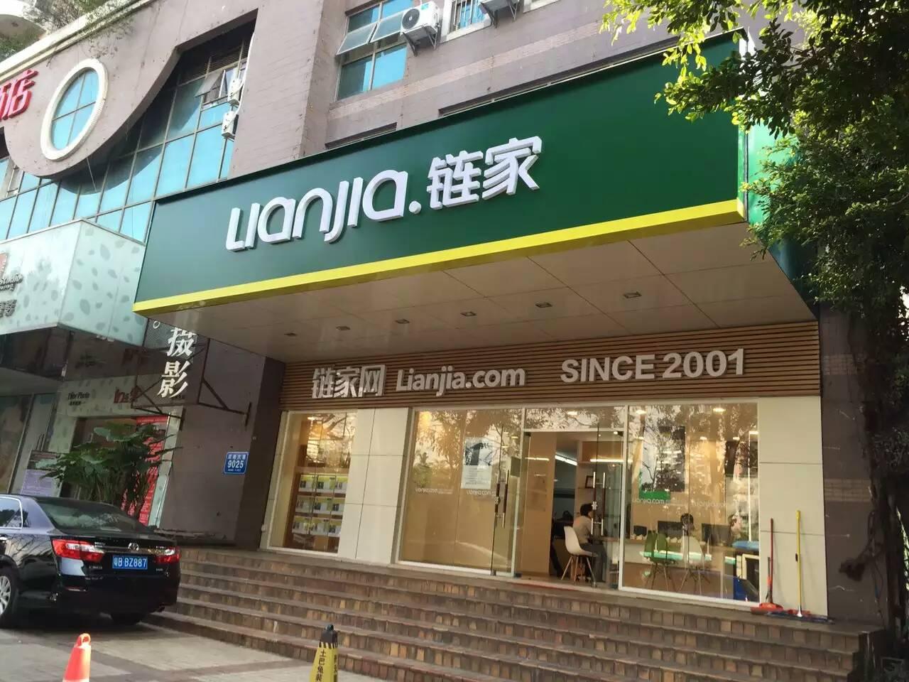 中山链家房地产经纪有限公司_国际人才网_job001.cn