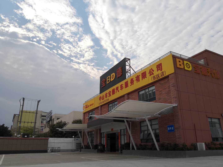 中山市宝德汽车服务有限公司_才通国际人才网_job001.cn