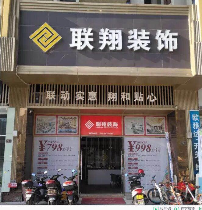 中山市联翔装饰设计工程有限公司_才通国际人才网_job001.cn