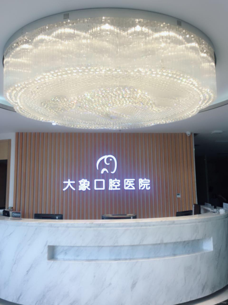 中山大象口腔医院有限公司_国际人才网_job001.cn